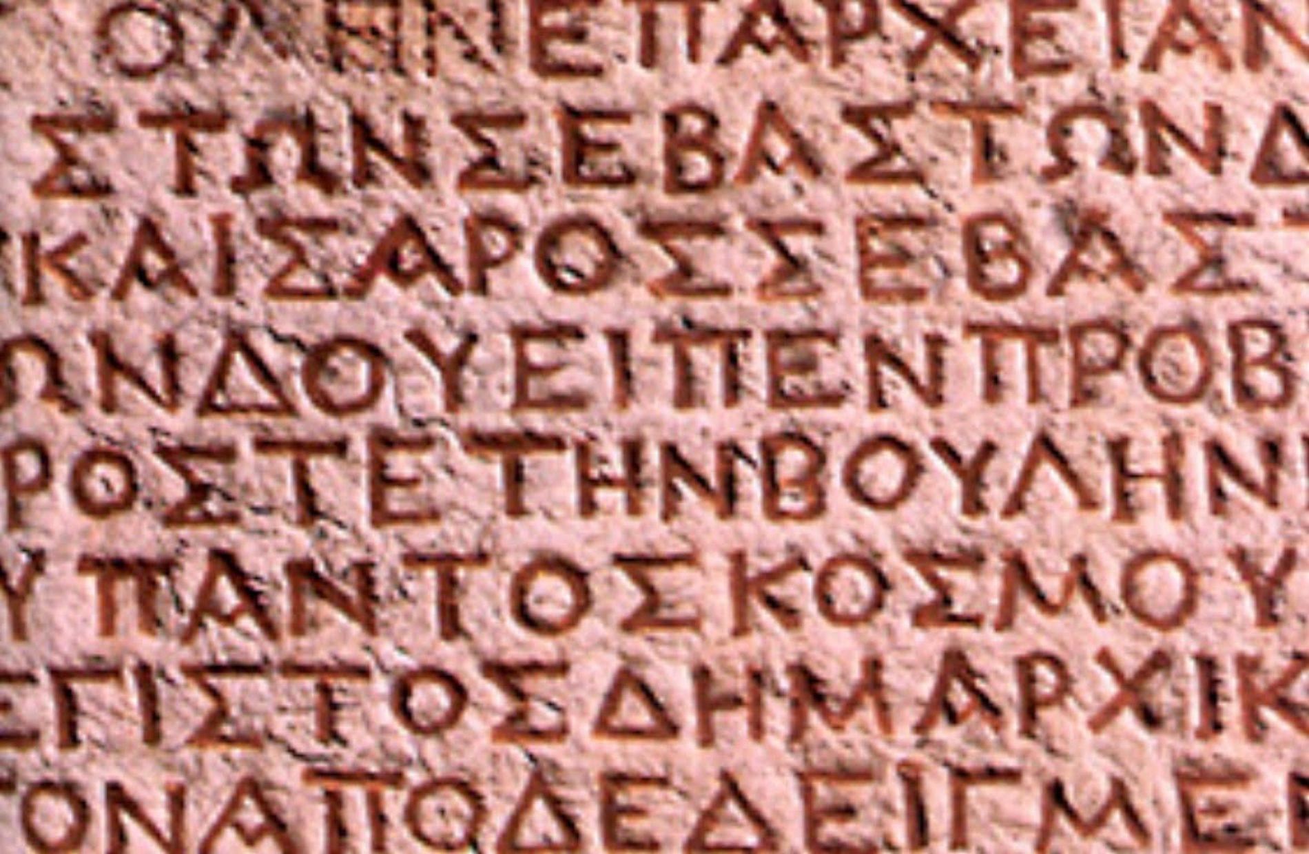 O pensamento hebraico comparado ao grego